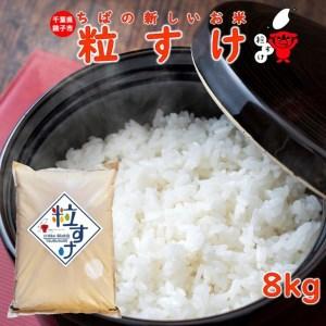 ちばの新しいお米 粒すけ 8kg 【お米マイスター厳選】