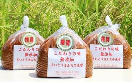 ◇【無添加】さいとうさんちの味噌850g×3袋