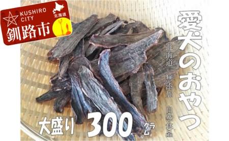 [Ta502-A179]えぞ鹿肉ジャーキー300g(自然食材ペットの健康を考えた無添加おやつ)