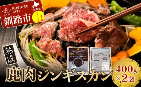 [Ko302-A231]熟成鹿肉ジンギスカン