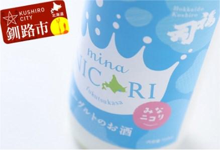 [Ka401-A233]釧路福司 リキュールヨーグルトのお酒 みなニコリ720ml