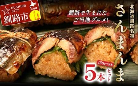 [Ku203-P089]北海道釧路名物 『さんまんま』 5本セット