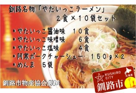 [Ku205-P092]釧路名物『やたいっこラーメン』 2食×10袋セット