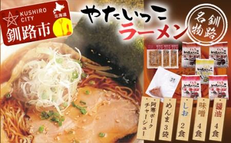 [Ku205-A268]釧路名物『やたいっこラーメン』 2食×5袋セット