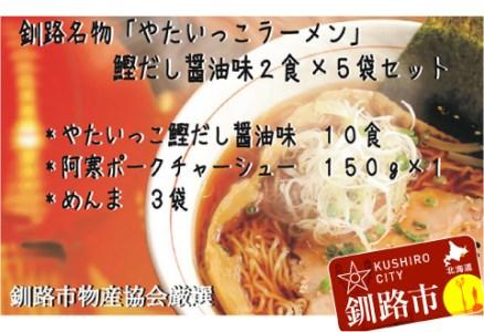 [Ku205-A269]釧路名物『やたいっこラーメン』 鰹だし醤油味2食×5袋セット