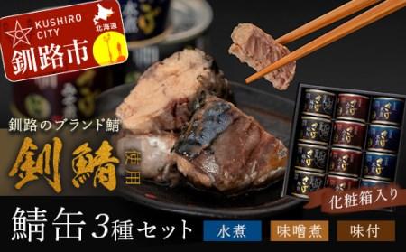 [Sa101-P112]北海道産 釧之助のさば缶(釧鯖極上3味)12個セット【化粧箱入】