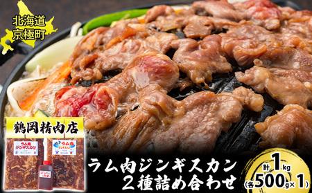 鶴岡精肉店 ラム肉ジンギスカンセット