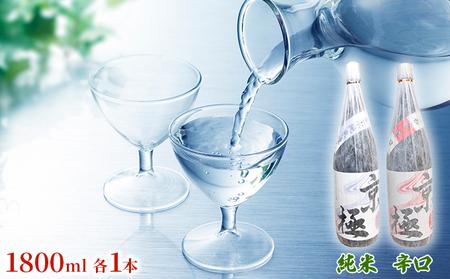名水酒京極 純米酒・辛口 1升×2本