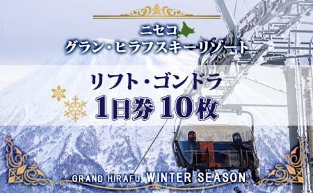 ニセコグラン・ヒラフスキー場 リフト・ゴンドラ1日券(10枚)
