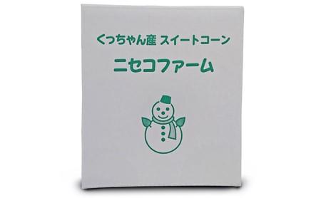 北海道倶知安町【ニセコファーム】とうもろこし12本