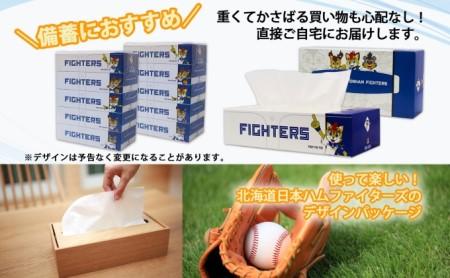 北海道日本ハムファイターズボックスティッシュ12パック(60箱)【納期:1~2ヶ月】(日用雑貨 紙 ペーパー てぃっしゅ 箱 消耗品 生活必需品)