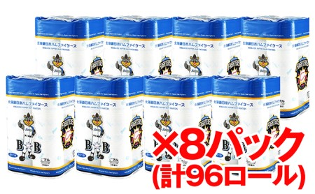 北海道日本ハムファイターズトイレットペーパー8パック(96ロール)【納期:1~2ヶ月】(日用雑貨 紙 てぃっしゅ 箱 消耗品 生活必需品)