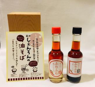 藤沢しぇんろん名物 油そば(6食セット)【自家製調味ラー油付き】