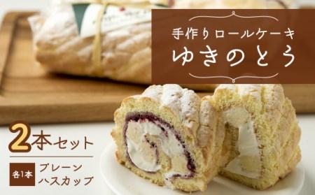 手作りロールケーキ『ゆきのとう』2本セット【1205053】