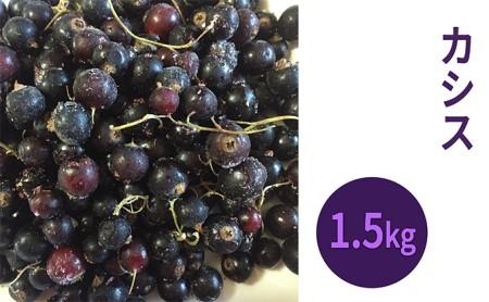 峠のふもと紅果園の冷凍カシス約1.5kg【ブラックカラント】