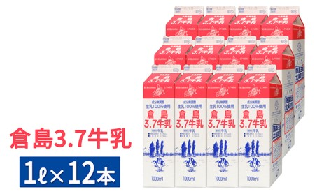 [№5613-0038]北海道倉島乳業【倉島3.7牛乳】1L×12本セット