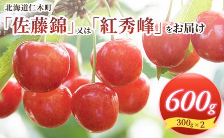<仁木ファーム>北海道仁木町産さくらんぼ300g×2