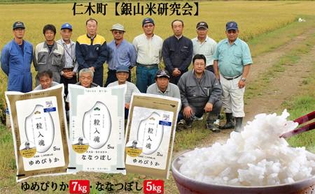 銀山米研究会のお米 ゆめぴりか 7kg ななつぼし 5kg セット 12kg