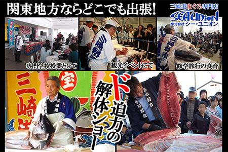 50-7【関東地方限定】三崎港まぐろ 解体ショー(魚体30kg~)
