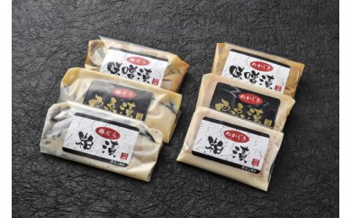 銀だら・めかじき味噌漬・粕漬西京漬セット(2回送付)