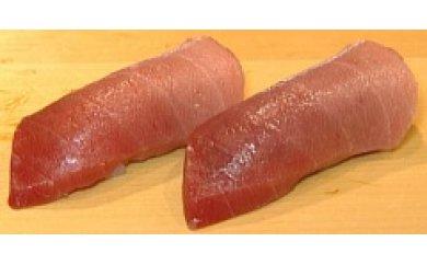100-2特選寿司用まぐろ1本
