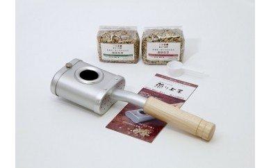 023-01コーヒー豆焙煎器「煎り上手」お試しセット