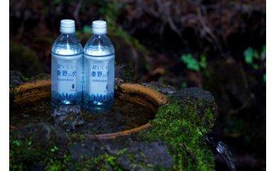 008-10おいしい秦野の水