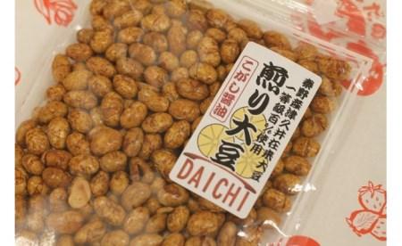 005-06大地の秦野産大豆菓子詰合せ(その弐)