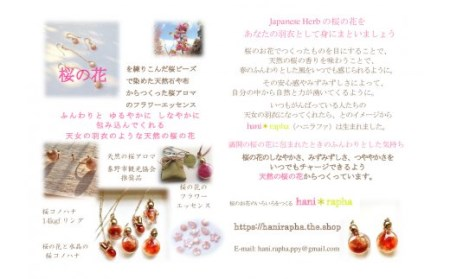 005-26hani*raphaのさくらキーホルダー「桜花染め」ゴールド