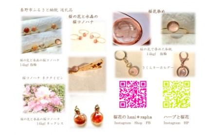 010-30hani*raphaの桜コノハナ ネクタイピン