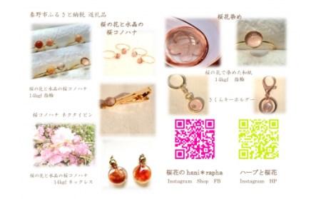 030-07hani*raphaの桜コノハナ ネックレス