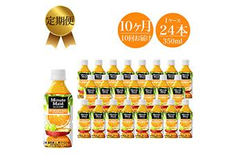定期便 10カ月 ミニッツメイド 朝の健康果実 オレンジ・ブレンド350ml×24本