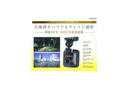 広範囲をキレイに撮影 プライバシーオート録音機能搭載 12/24V対応 ドライブレコーダー OWL-DR501