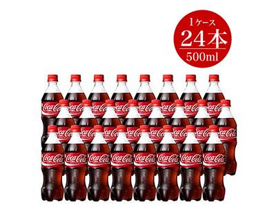 炭酸飲料 コカ・コーラ 500ml×24本セット  ペットボトル