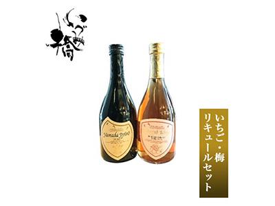 【いづみ橋】地元神奈川の果実(いちご・梅)リキュールセット