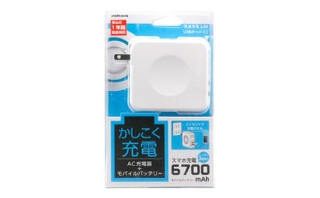 USB×2ポート AC充電器+モバイルバッテリー 6700mAh OWL-LPBAC6701-WH