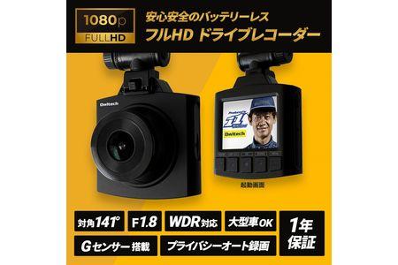 脇阪寿一氏監修 取付けと操作が簡単な ドライブレコーダー OWL-DR401G