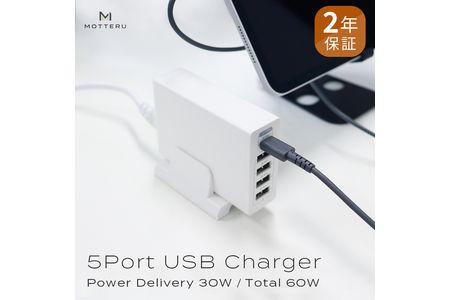 MOTTERU(モッテル) 1台でスマホやタブレットなど5台同時充電 Power Delivery3.0対応 30W出力 USB Type-C×1ポート、USB Type-A×4ポート最大出力60W AC充電器 2年保証 もってる(MOT-AC60PD30U4)ホワイト