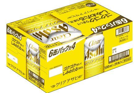 アサヒビール クリアアサヒ Clear asahi 第3のビール 500ml 24本 1ケース 発泡酒