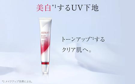 アスタリフト D-UVクリア ホワイトソリューション30g 富士フイルム社製 <UVクリア美容液 兼 化粧下地>