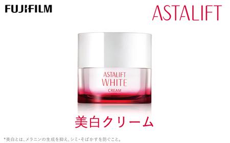 富士フイルム社製 ASTARIFT WHITE アスタリフト ホワイト クリーム 30g