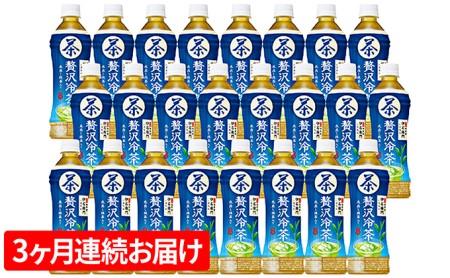 【3ヶ月定期便】サントリー伊右衛門 贅沢冷茶500ml×24本