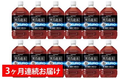 【3ヶ月定期便】サントリー 黒烏龍茶(特定保健用食品)1050ml×12本