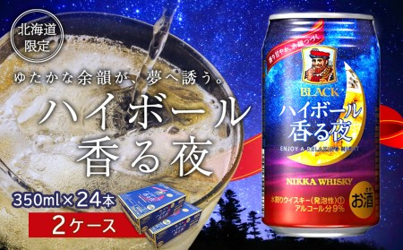ブラックニッカ ハイボール香る夜 350ml(24本)2ケース