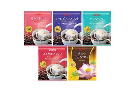 【ブルックス】人気のドリップバッグコーヒー5種セット(合計90袋)【1058222】