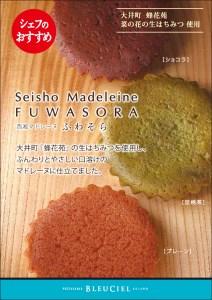【2603-0024】 大井町生まれのお菓子詰め合わせセット