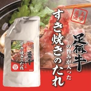 【2603-0040】 かながわブランド「足柄牛」すき焼きセット (切り落とし700g)
