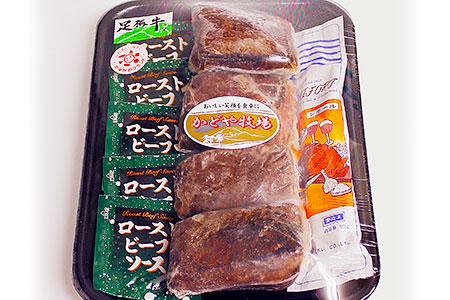 【2603-0048】 足柄牛ローストビーフ 700g