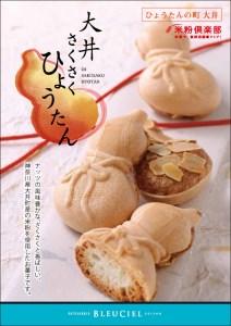【2603-0054】 大井町生まれのお菓子詰め合わせセット
