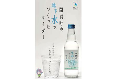 【2611-0067】開成町の地下水でつくったサイダー1箱(20本入)